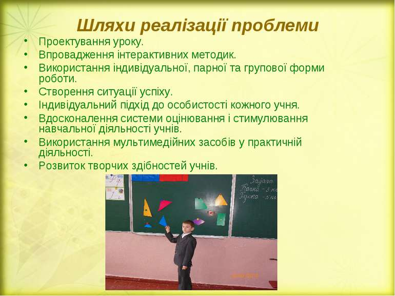Шляхи реалізації проблеми Проектування уроку. Впровадження інтерактивних мето...