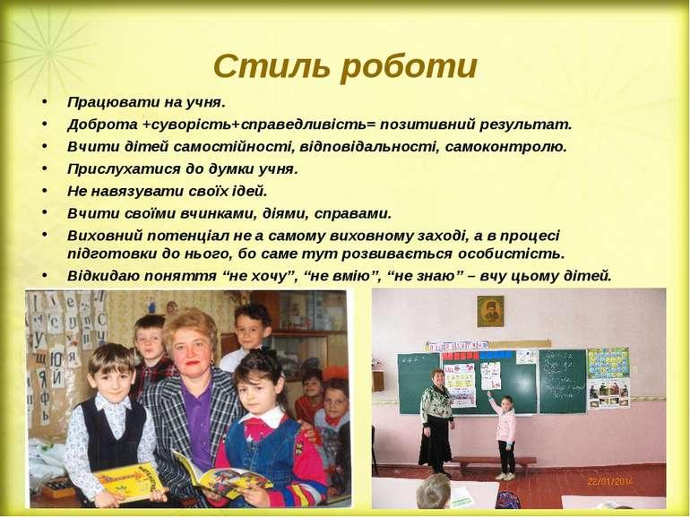 Стиль роботи Працювати на учня. Доброта +суворість+справедливість= позитивний...