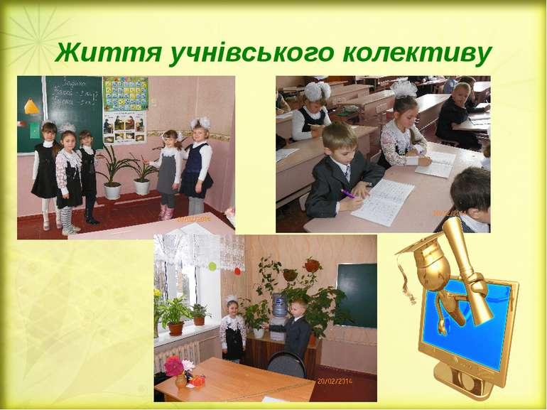 Життя учнівського колективу
