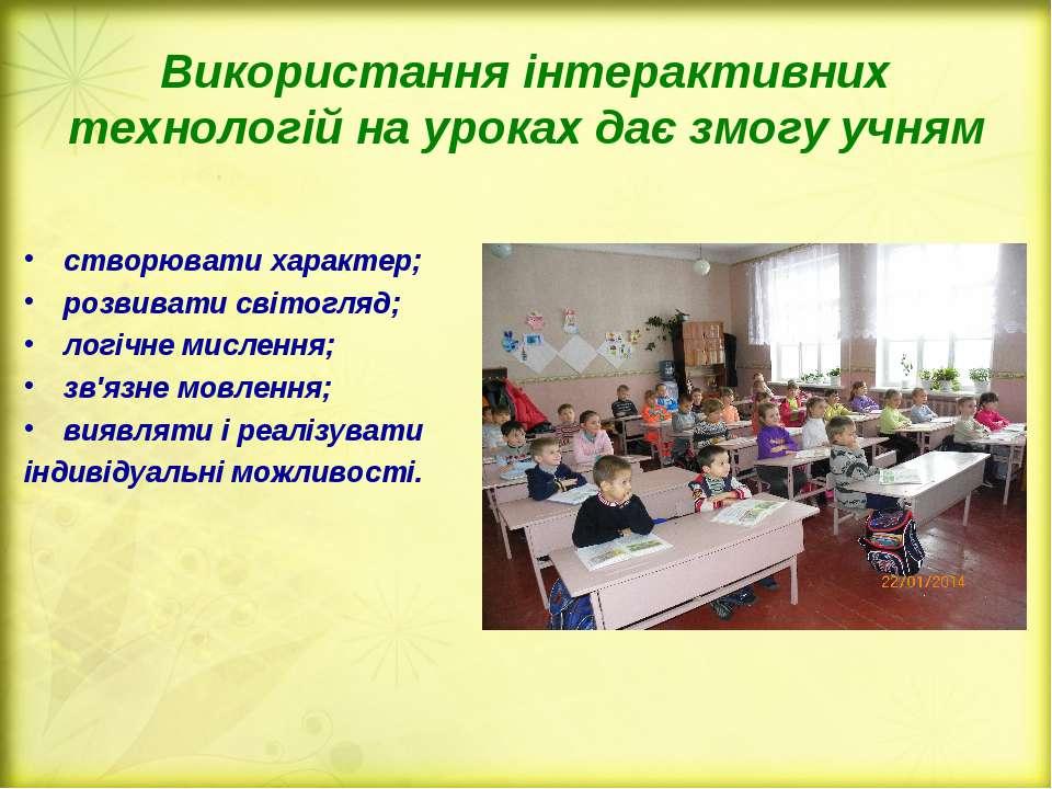 Використання інтерактивних технологій на уроках дає змогу учням створювати ха...