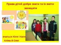 Права дітей добре знати та їх вміти захищати вчаться Юля і Катя, Аліна й Олег