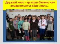 Дружній клас – це коли багато «я» зливаються в одне «ми»!..
