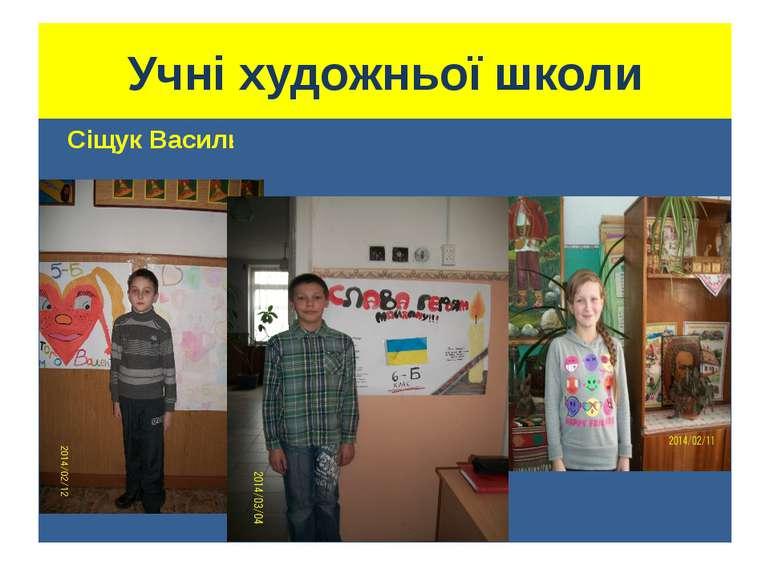 Учні художньої школи Сіщук Василь Корчук Валя Николайчук Ярослав