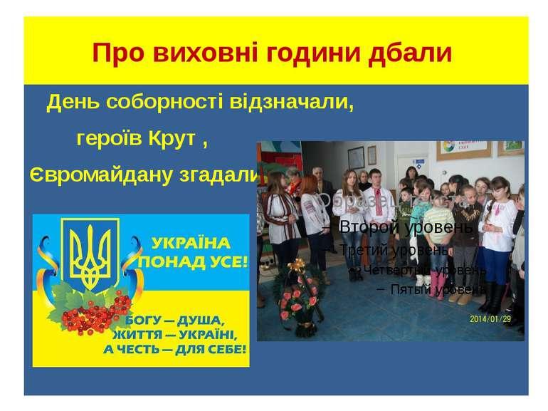 Про виховні години дбали День соборності відзначали, героїв Крут , Євромайдан...