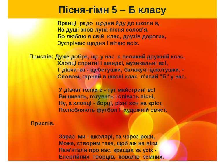 Пісня-гімн 5 – Б класу Вранці радо щодня йду до школи я, На душі знов луна пі...
