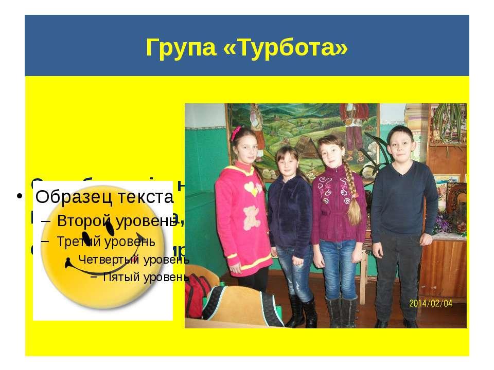 Група «Турбота» Є турботливі в нас діти – Іринка, Сніжана, Оля, Володимир