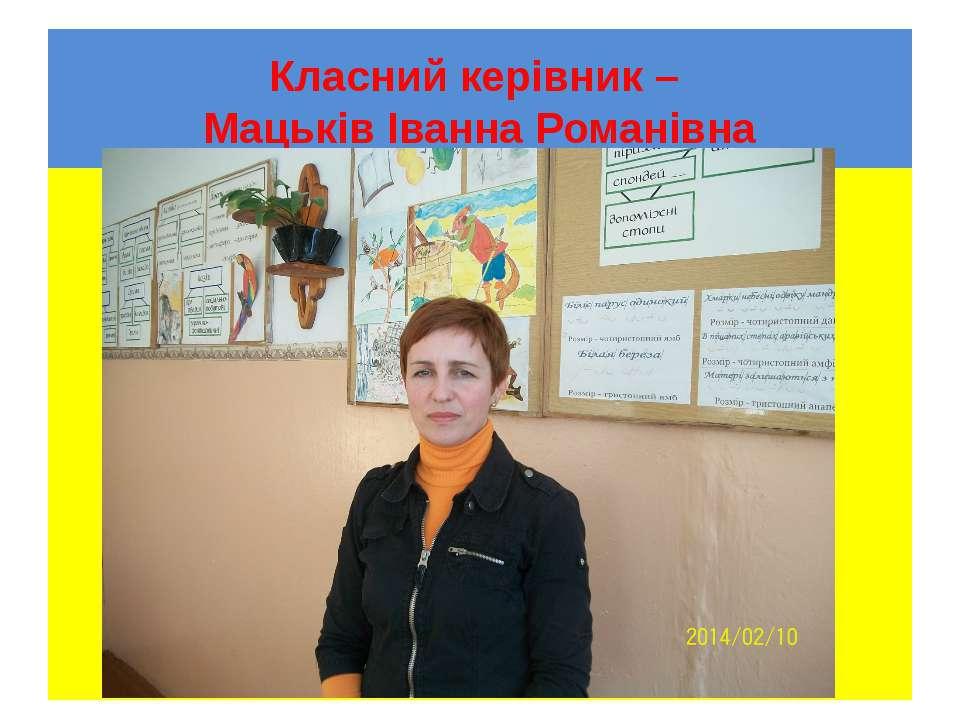 Класний керівник – Мацьків Іванна Романівна