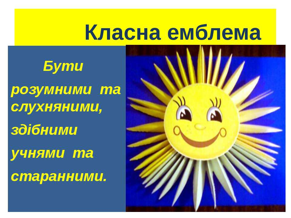 Класна емблема Бути розумними та слухняними, здібними учнями та старанними.
