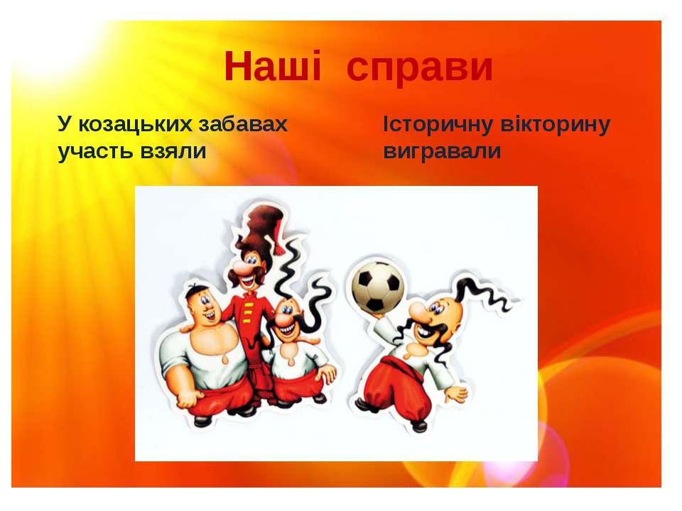 Наші справи У козацьких забавах участь взяли Історичну вікторину вигравали