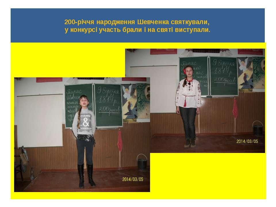 200-річчя народження Шевченка святкували, у конкурсі участь брали і на святі ...