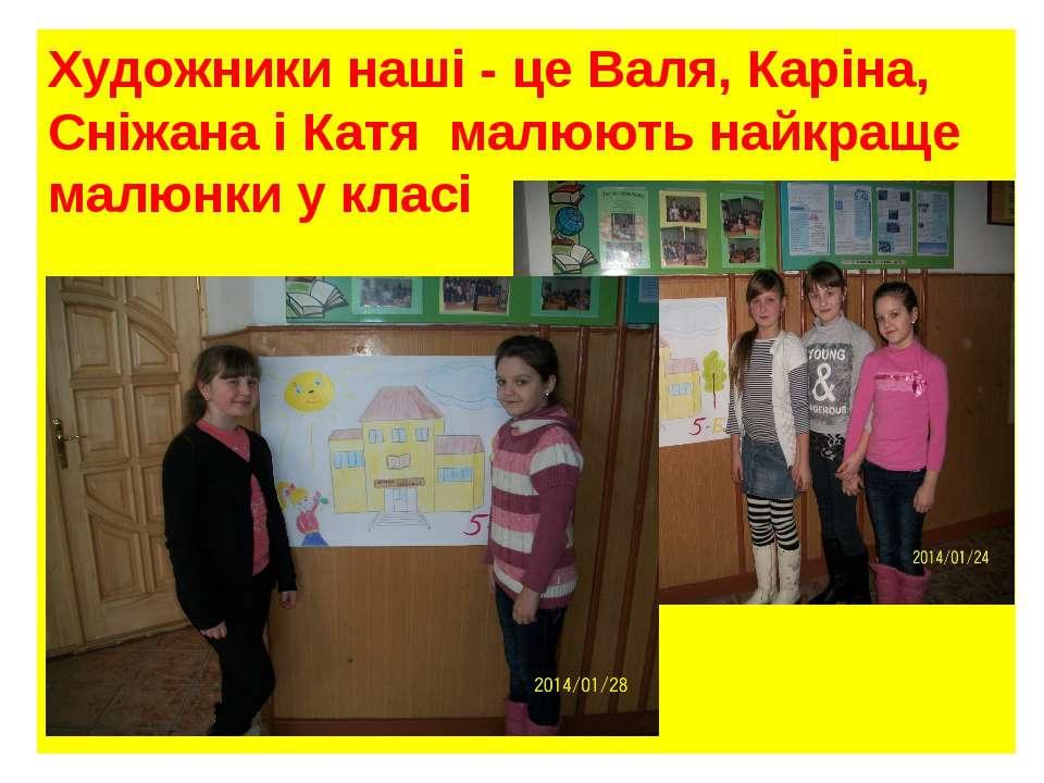 Художники наші - це Валя, Каріна, Сніжана і Катя малюють найкраще малюнки у к...