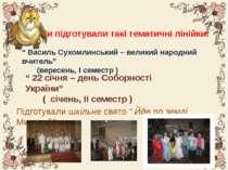 """Ми підготували такі тематичні лінійки: """" Василь Сухомлинський – великий народ..."""