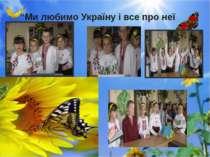 """""""Ми любимо Україну і все про неї знаємо"""""""