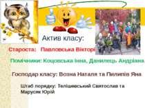 Актив класу: Староста: Павловська Вікторія Помічники: Коцовська Інна, Данилец...