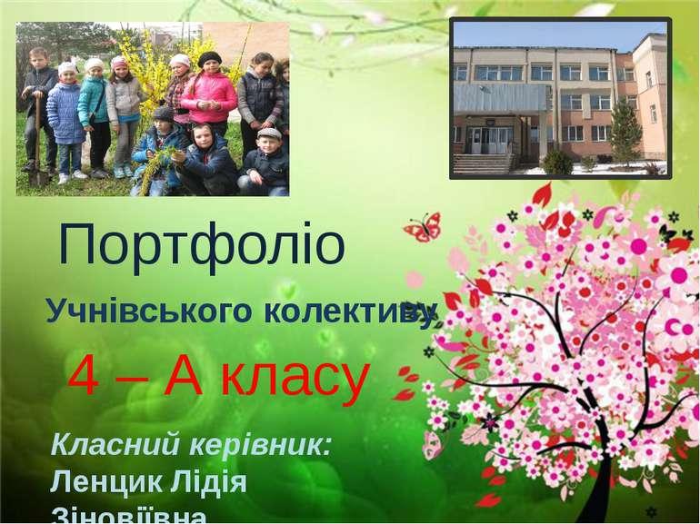 Портфоліо Учнівського колективу 4 – А класу Класний керівник: Ленцик Лідія Зі...