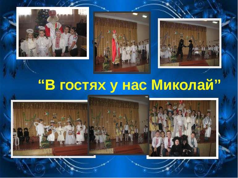 """В гостях у нас Миколай"""