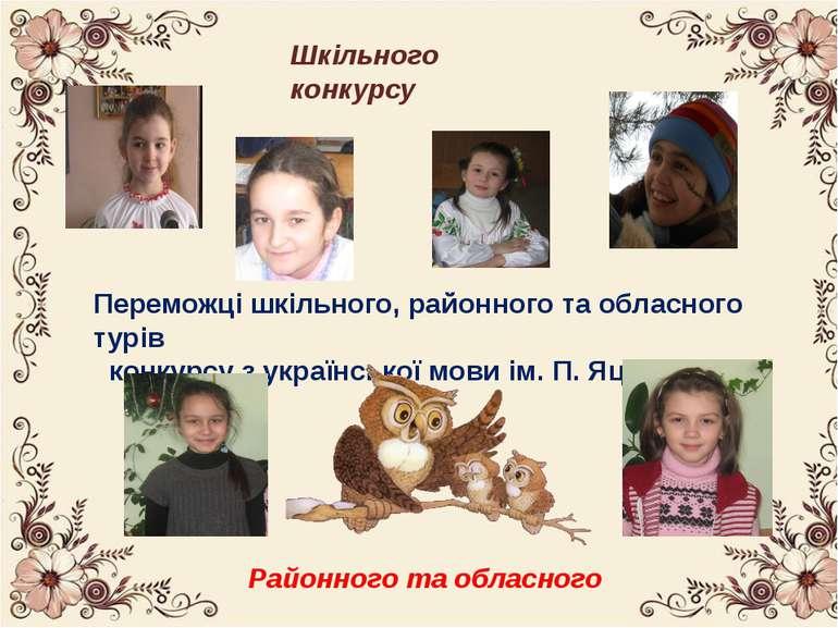 Переможці шкільного, районного та обласного турів конкурсу з української мови...
