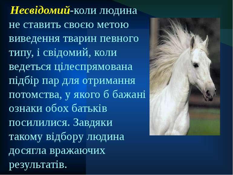 Несвідомий-коли людина не ставить своєю метою виведення тварин певного типу, ...