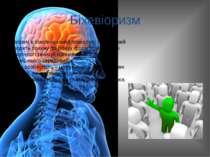 Біхевіоризм напрям в американській психології ХХ ст., який зводить психіку до...