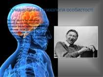 Гуманістична психологія особистості Маслоу, один з засновників гуманістич ної...