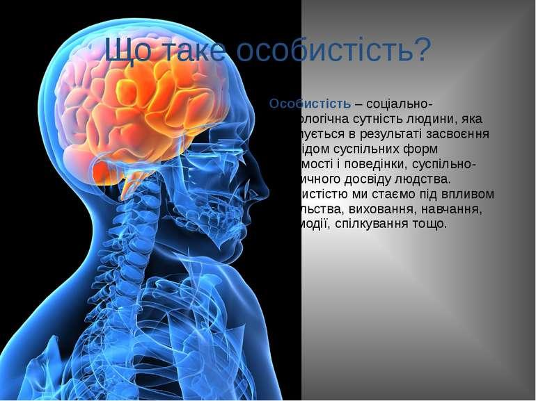 Що таке особистість? Особистість – соціально-психологічна сутність людини, як...