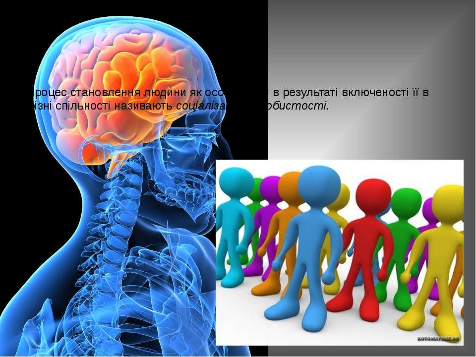 процес становлення людини як особистості в результаті включеності її в різні ...