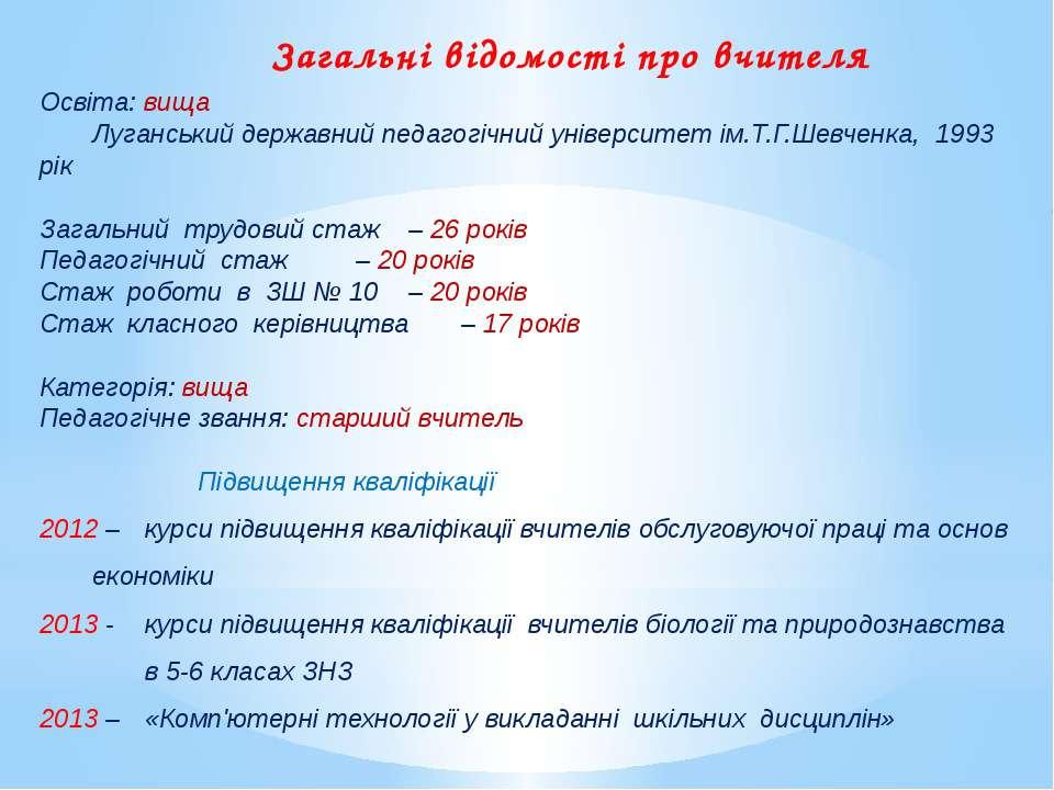Загальні відомості про вчителя Освіта: вища Луганський державний педагогічний...