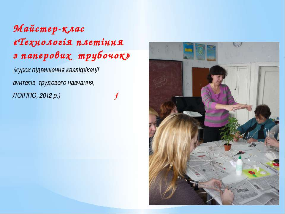 Майстер-клас «Технологія плетіння з паперових трубочок» (курси підвищення ква...