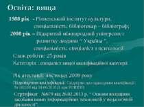 Освіта: вища 1988 рік - Рівненський інститут культури, спеціальність: бібліот...