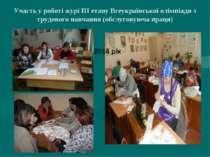 Участь у роботі журі III етапу Всеукраїнської олімпіади з трудового навчання ...