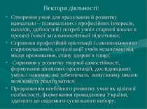 Вектори діяльності: Створення умов для врахування й розвитку навчально – пізн...