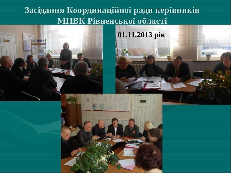 Засідання Координаційної ради керівників МНВК Рівненської області 01.11.2013 рік