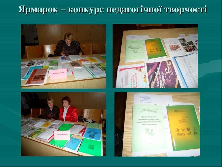 Ярмарок – конкурс педагогічної творчості 2013 рік