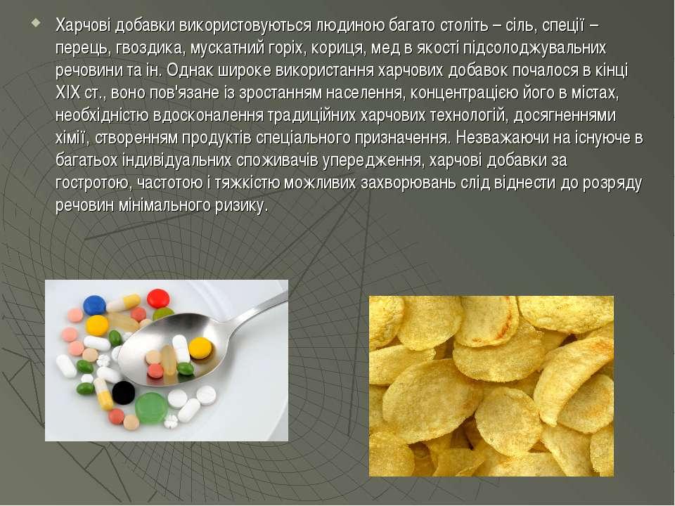 Харчові добавки використовуються людиною багато століть – сіль, спеції – пере...