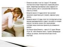 Блювота негайно після їжі (через 5-10 хвилин) спостерігається при гіперестезі...