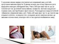 У шлункових хворих нерідко спостерігається неприємний смак у роті або притупл...