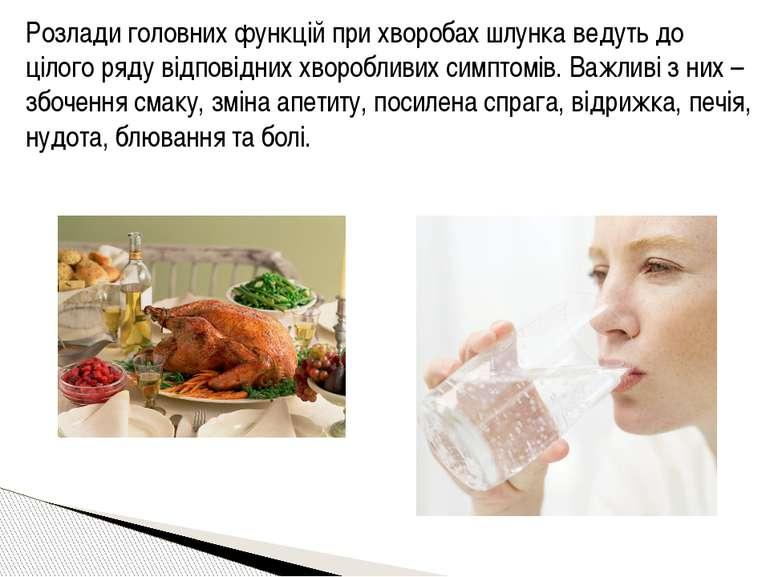 Розлади головних функцій при хворобах шлунка ведуть до цілого ряду відповідни...