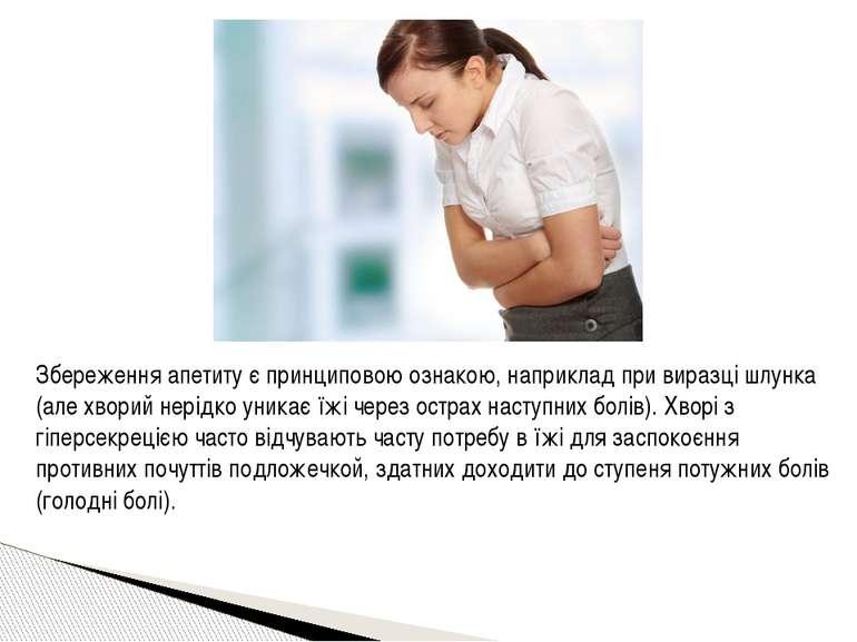 Збереження апетиту є принциповою ознакою, наприклад при виразці шлунка (але х...
