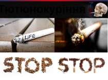 Тютюнокуріння