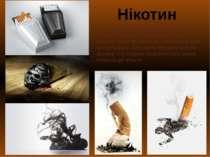 У тютюні міститься нікотин — надзвичайно отруйна речовина. Викуривши пачку си...