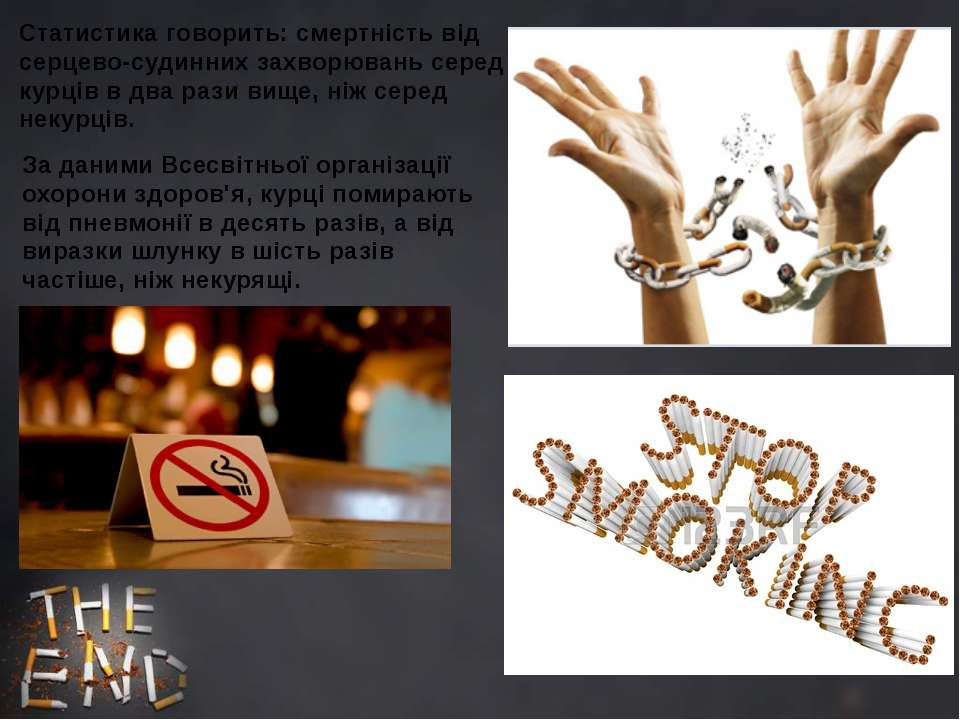 Статистика говорить: смертність від серцево-судинних захворювань серед курців...