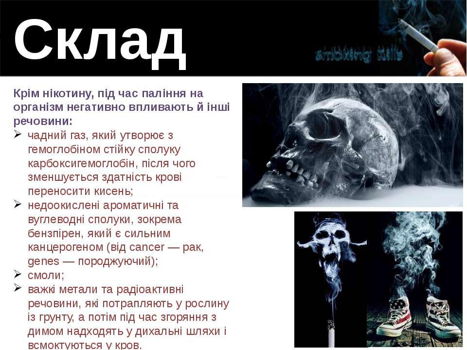 Склад Крім нікотину, під час паління на організм негативно впливають й інші р...