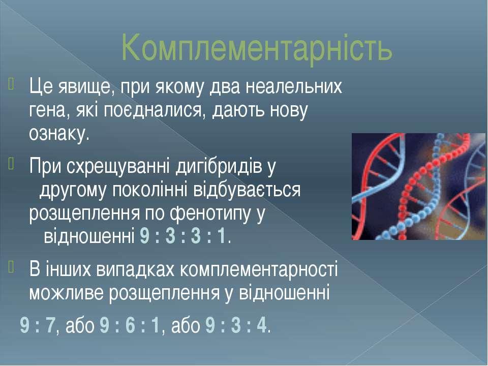 Комплементарність Це явище, при якому два неалельних гена, які поєдналися, да...
