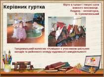 Керівник гуртка Танцювальний колектив «Усмішка» є учасником шкільних заходів ...