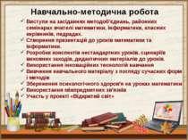 Навчально-методична робота Виступи на засіданнях методоб'єднань, районних сем...