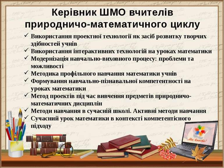 Керівник ШМО вчителів природничо-математичного циклу Використання проектної т...