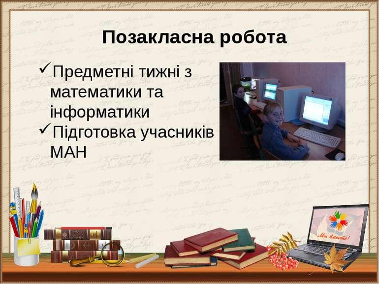 Позакласна робота Предметні тижні з математики та інформатики Підготовка учас...