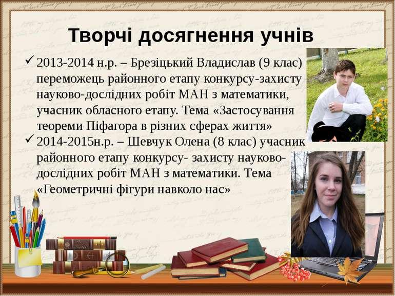 Творчі досягнення учнів 2013-2014 н.р. – Брезіцький Владислав (9 клас) перемо...