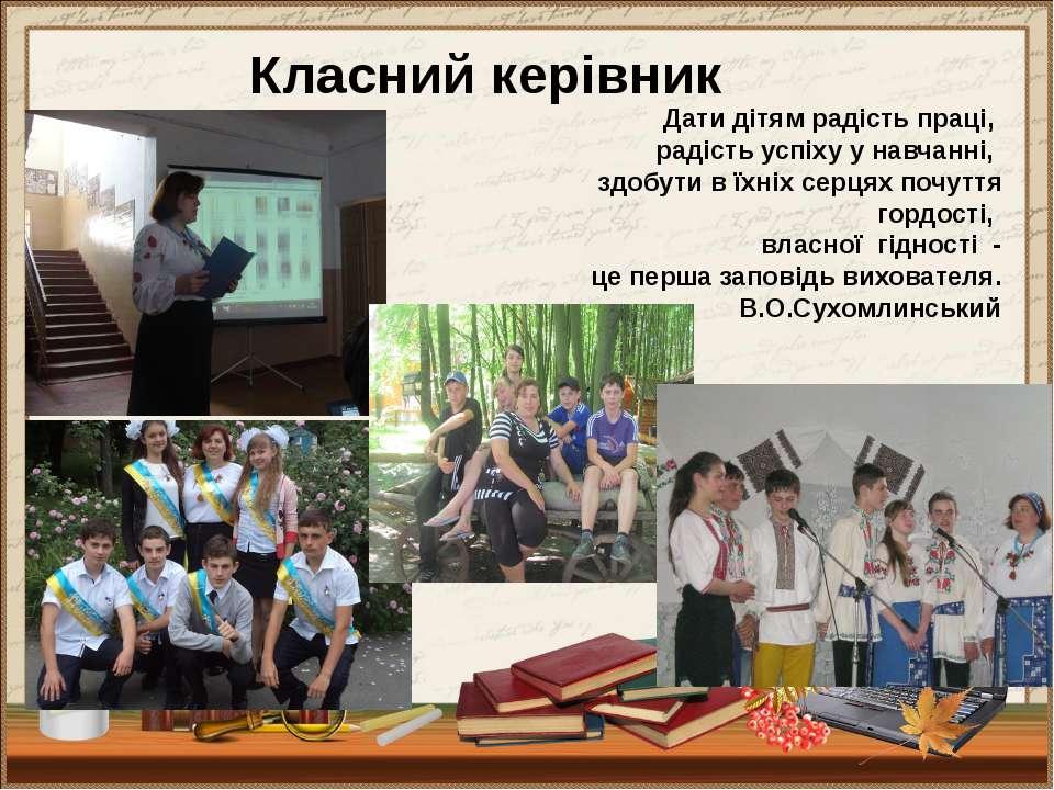 Класний керівник Дати дітям радість праці, радість успіху у навчанні, здобути...