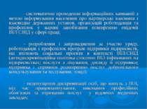 - систематичне проведення інформаційних кампаній з метою інформування населен...